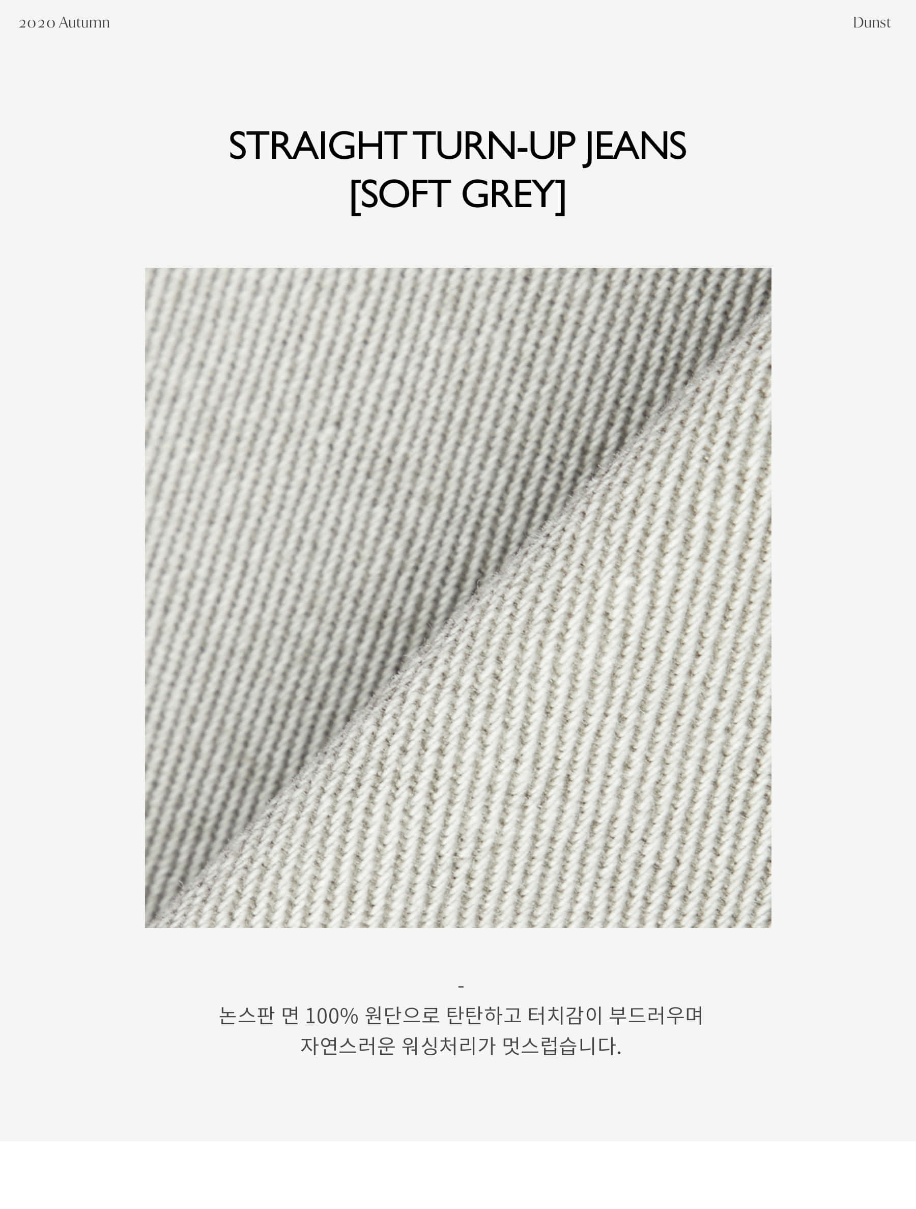 던스트 포 우먼(DUNST FOR WOMEN) STRAIGHT TURN-UP JEANS SOFT GREY_UDPA0F205G2