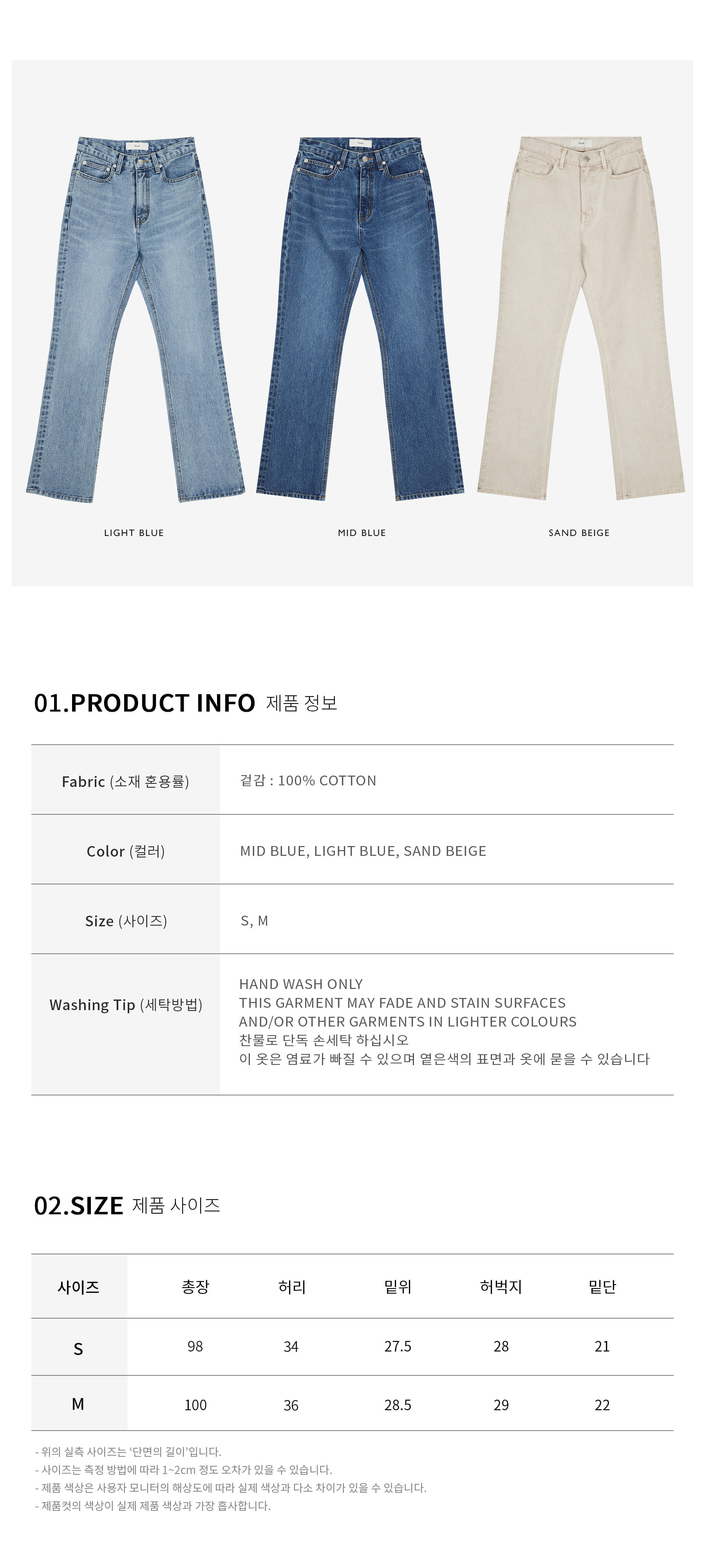 던스트 포 우먼(DUNST FOR WOMEN) ESSENTIAL SEMI-BOOTCUT JEANS LIGHT BLUE_UDPA0F208B1
