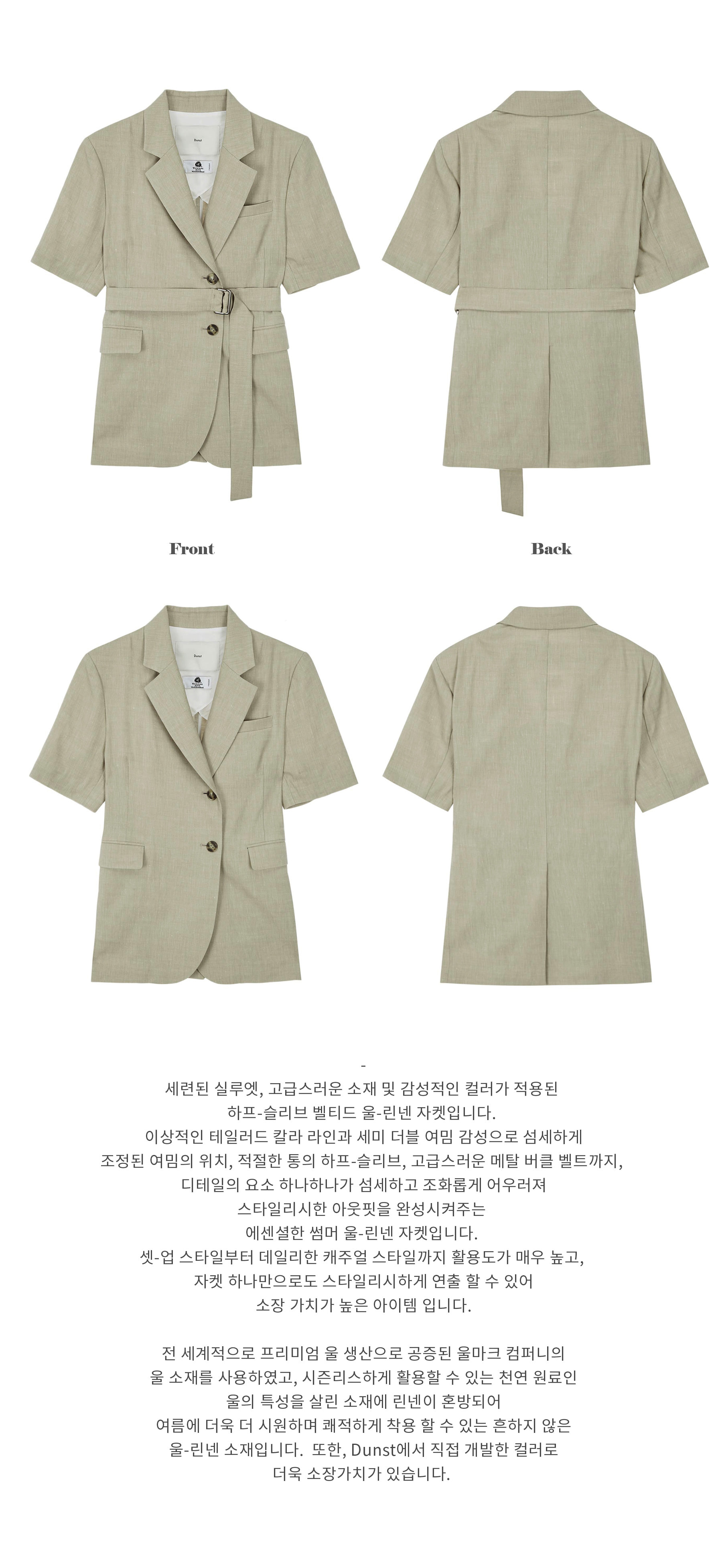 던스트 포 맨(DUNST FOR MAN) HALF-SLEEVES BELTED WOOL-LINEN JACKET BEIGE  UDJA0E211I2