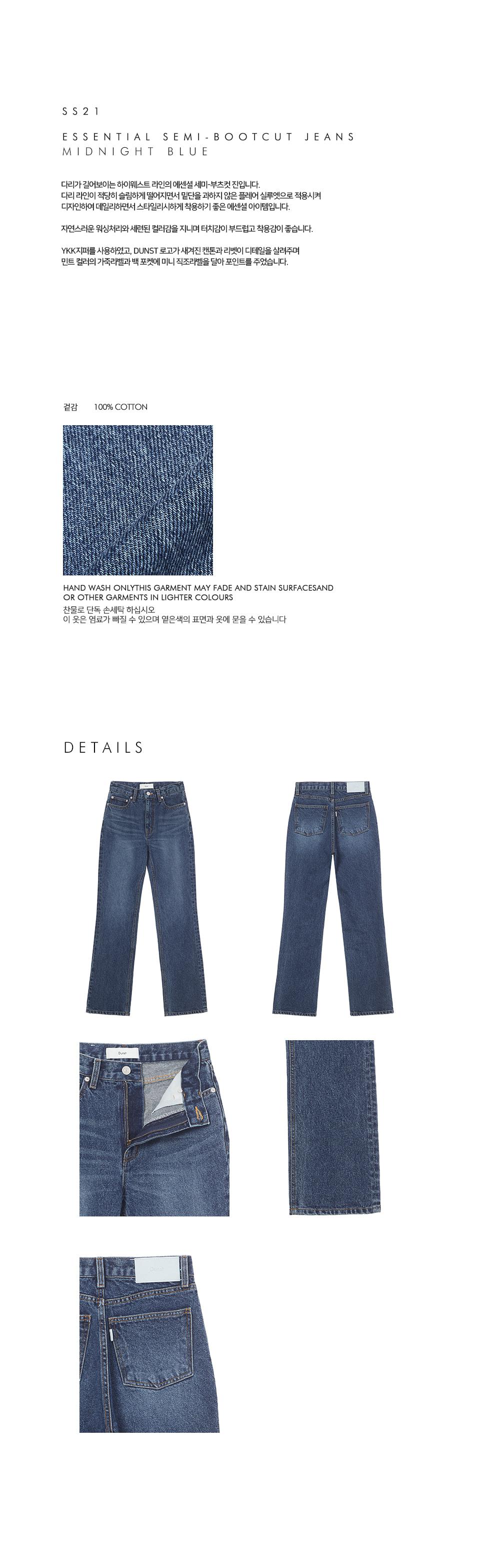 던스트 포 우먼(DUNST FOR WOMEN) ESSENTIAL SEMI-BOOTCUT JEANS MIDNIGHT BLUE_UDPA1E208N2
