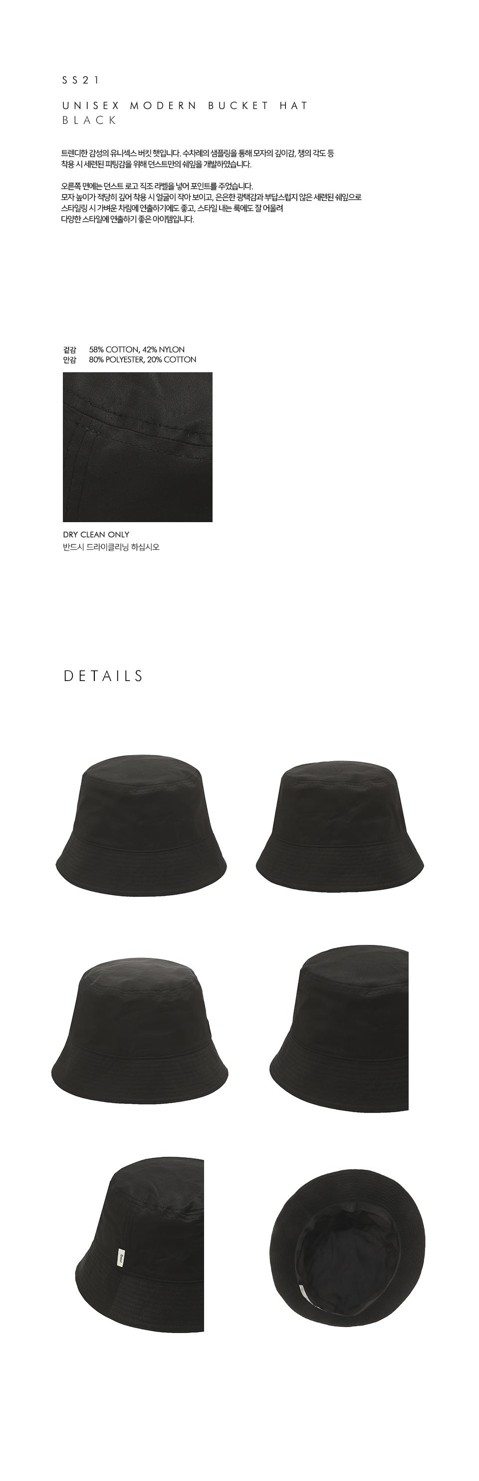 던스트 포 맨(DUNST FOR MEN) UNISEX MODERN BUCKET HAT BLACK_M_UDHE1E112BK